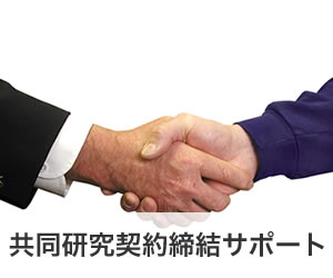 共同研究契約締結サポート