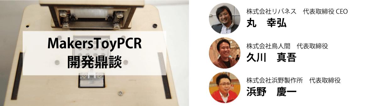 MakersToyPCR開発者の鼎談